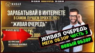 Видео-Живая Очередь - Мега ОБЗОР проекта Lift-ME Ru 2021 | Часть 3|А.Светлов