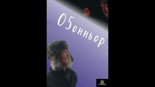 О5онньор («Старик»), 2004 год