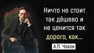 Бесподобные Цитаты А.П. Чехова | Стоит задуматься! | Цитаты, афоризмы, мудрые мысли.