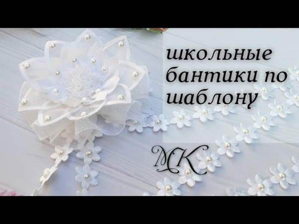 школьные бантики по шаблону бантики с органзы канзаши МК Яна Чорней
