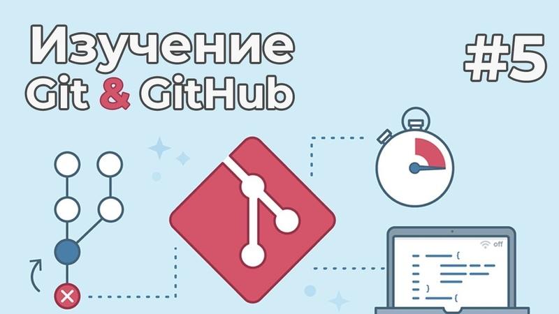Изучение Git для новичков 5 Введение в GitHub Работа с удаленным репозиторием