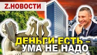 Z.НОВОСТИ / Реставрация за полторашку в Одессе, куда ушли 300 миллионов в Днепре, Киев плодит мосты