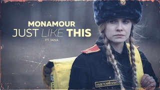 Monamour - Just Like This feat. Jana (Official Music Video)