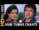 Hum Tumhe Chahte Hai Aise | Manhar Udhas, Kanchan | Qurbani 1980 Songs | Vinod Khanna, Zeenat Aman