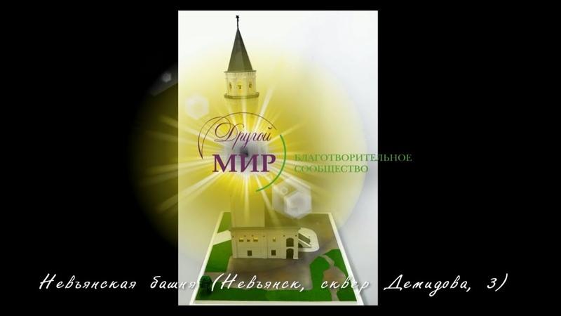 Невьянск сквер Демидова 3 Невьянская башня