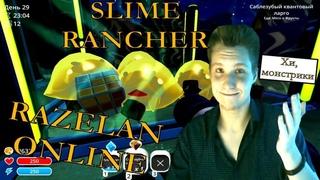 ПРОШЛЫЕ И БУДУЩИЕ СЛАЙМЫ! Slime Rancher: Razelan Online
