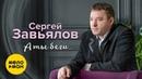Сергей Завьялов - А ты беги ... (Official Video 2019)