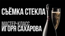 Игорь Сахаров. Свет в предметной фотографии. Мастер-класс