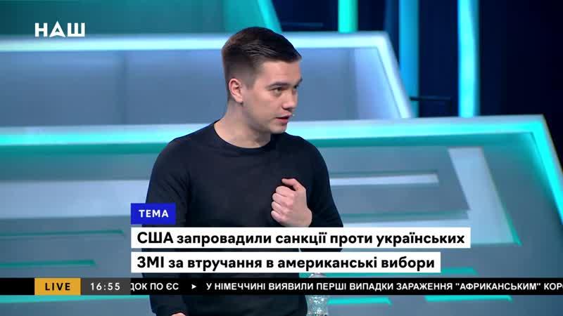 Лазарєв про санкції США проти українців Зеленський не псуватиме стосунків з США