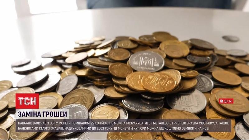 25 копійок це вже не гроші Нацбанк вилучає з обігу застарілі монети та банкноти