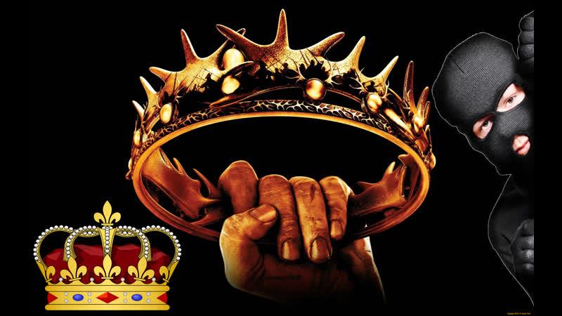 Два короля одна сила