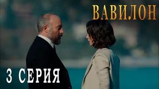 Вавилон / Babil - 3 серия РУССКИЕ СУБТИТРЫ AVETURK (Турецкий сериал)