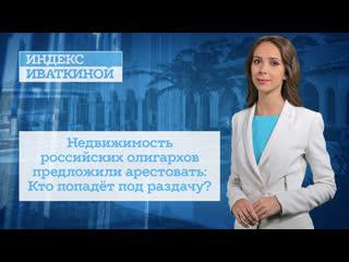Недвижимость российских олигархов предложили арестовать: Кто попадёт под раздачу?