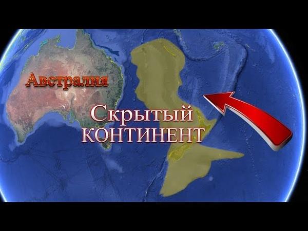 8 ой КОНТИНЕНТ обнаружен рядом с Антарктидой