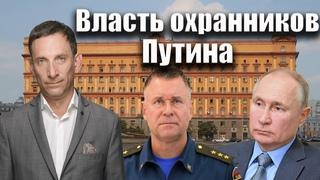Власть охранников Путина   Виталий Портников