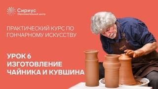 Урок 6. Изготовление чайника и кувшина