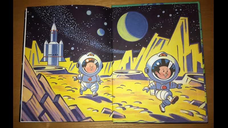Незнайка на луне Все серии