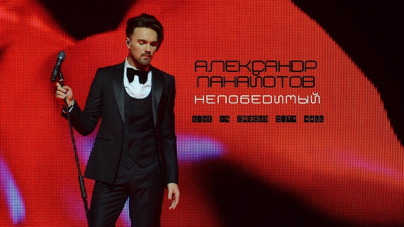Александр Панайотов Шоу Непобедимый Crocus City Hall 2017