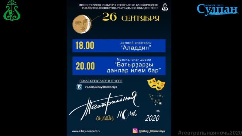 Детский спектакль АЛАДДИН Театральная ночь 2020