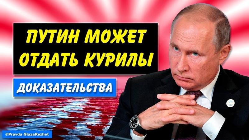 Путин может отдать Курилы Японии. Документальное подтверждение   Pravda GlazaRezhet