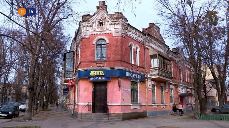 Перша будівля Полтавського учительського інституту