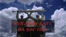 Эшелоны идут на восток - 1 серия HD Великая Отечественная война