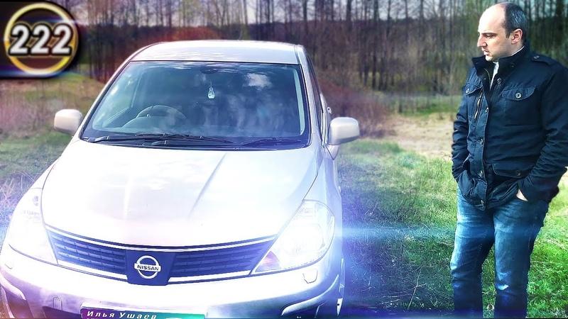 Всё о Ниссан Тиида Плюсы и минусы Nissan Tiida Какой седан купить за 350 000 в 2020 выпуск 222