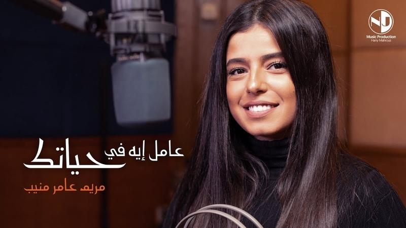 Mariam Amer Mounib Aamel Eh Fe Hayatak مريم عامر منيب عامل ايه في حياتك