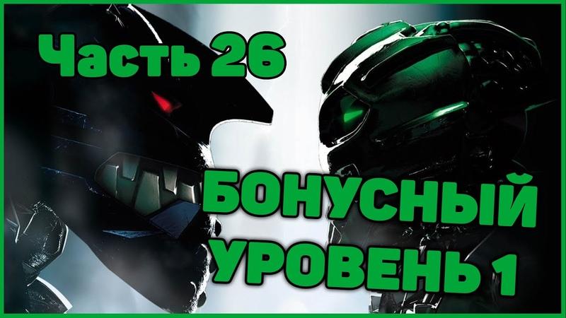 PC ИГРА ДЕТСТВА Bionicle Heroes 26 Бонусный Уровень 1 Возвращение биониклов