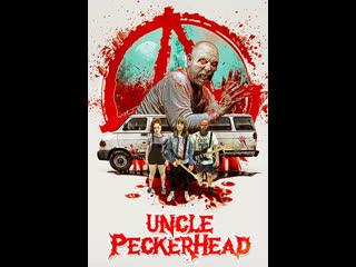 Дядя Дятел / Uncle Peckerhead (2020)