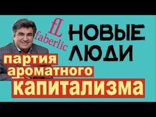 """Партия """"Новые люди"""". Новый проект Кремля"""