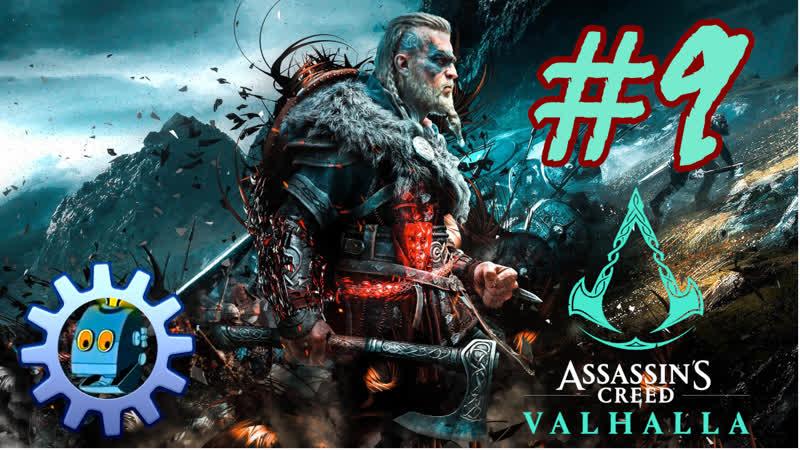 Assassin's Creed Valhalla Хулюганим в Асгарде 9