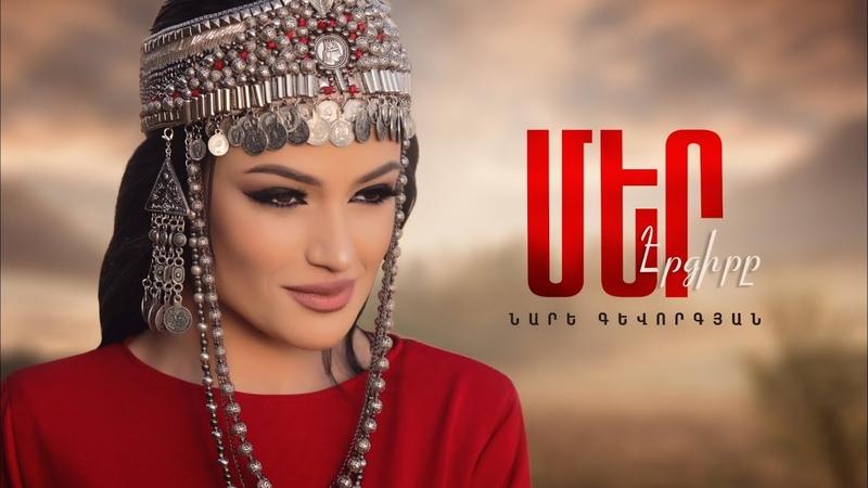 Nare Gevorgyan Mer Ergire Նարե Գևորգյան Մեր Էրգիրը Official Music Video 2018