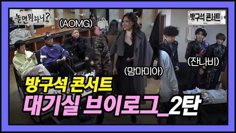 유튜브온리 방구석 콘서트 출연자들의 대기실 브이로그 2탄 AOMG 맘마미아 51092
