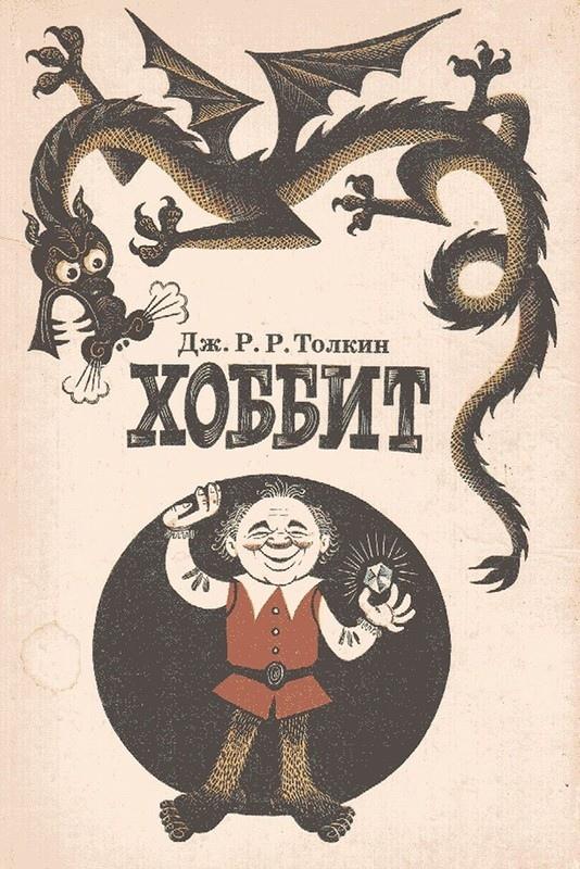 «Хоббит». Иллюстрации Михаила Беломлинского, перевод Наталии Рахмановой. 1976 год