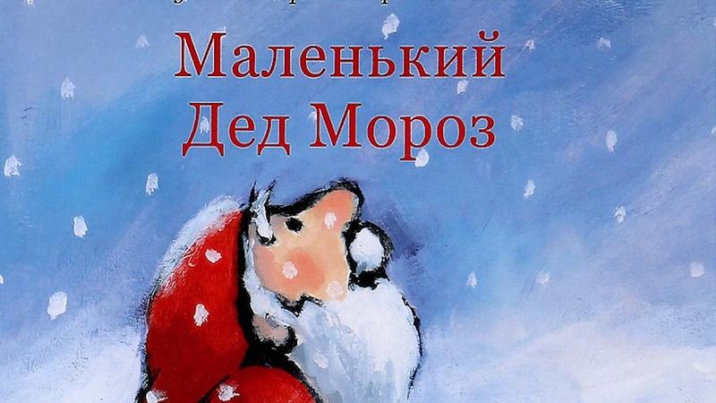 Читаем дома Волшебник из Великого Устюга обзор книг про Деда Мороза