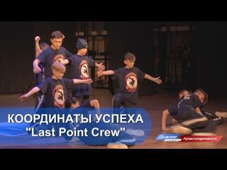 """Координаты успеха: """"Last Point Crew"""""""