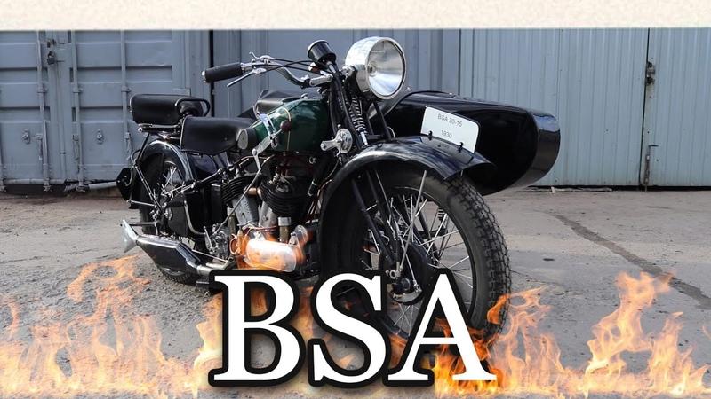 Английский мотоцикл BSA 1930 года от мотоателье Ретроцикл