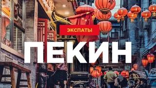Китай: как живут наши в Пекине