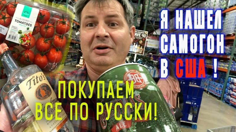 САМОГОН в США есть сколько стоит ПОКУПАЮ продукты русский в магазине в США АЛЕКС БРЕЖНЕВ