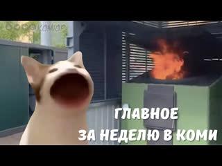 Неделя в Коми за 10 минут   14 - 20 декабря   KOMI ON FIRE #9