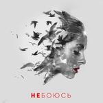 Nyusha - Не боюсь (Tropical Mix)
