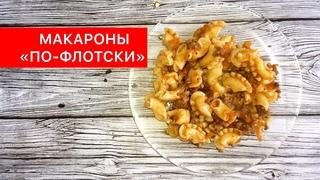 Макароны с фаршем в томатном соусе (МАКАРОНЫ «ПО-ФЛОТСКИ»)