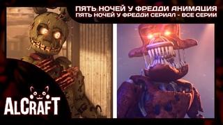 Пять Ночей у Фредди - Сериал [Все серии подряд] (FNAF Анимация на русском)