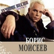 Борис Моисеев - The best: «Эгоист; Танго-кокаин; Дитя порока»