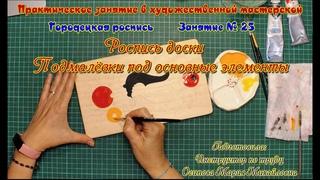 Мастер-класс/Художественная мастерская/Роспись доски/Подмалёвки основных элементов