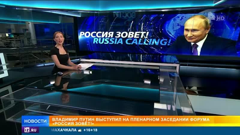 Путин рассказал о защите экономики на форуме Россия зовет главное