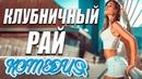 Любовное кино про смешную семью - Клубничный рай @ Русские комедии