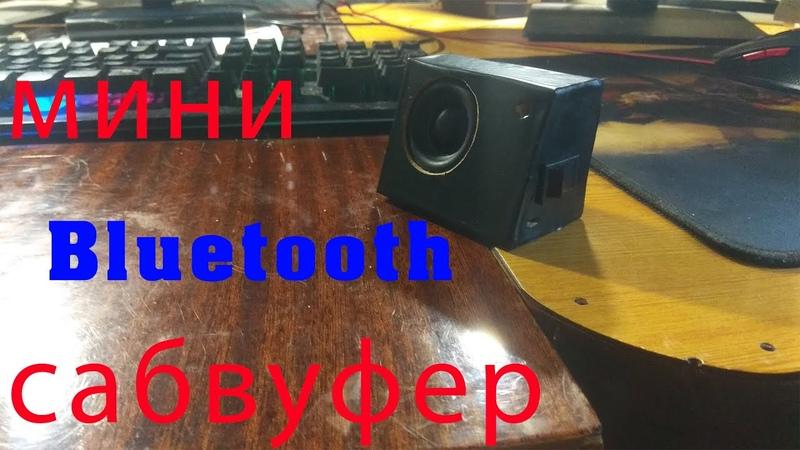мини Bluetooth сабвуфер