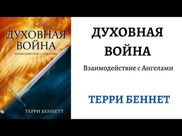 1 Духовная Война Взаимодействие с Ангелами Терри Беннетт Христианская аудиокнига